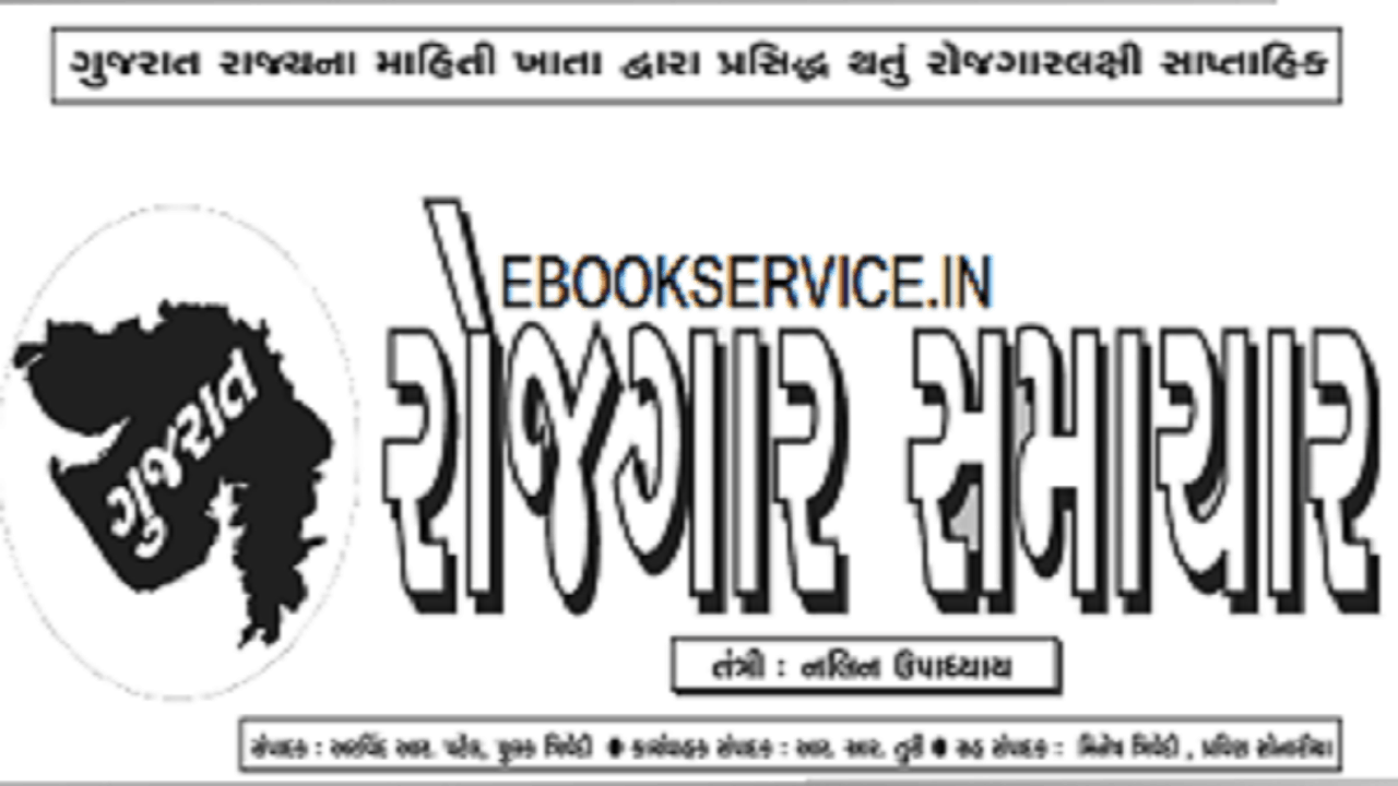 Gujarat Rojgar Samachar PDF