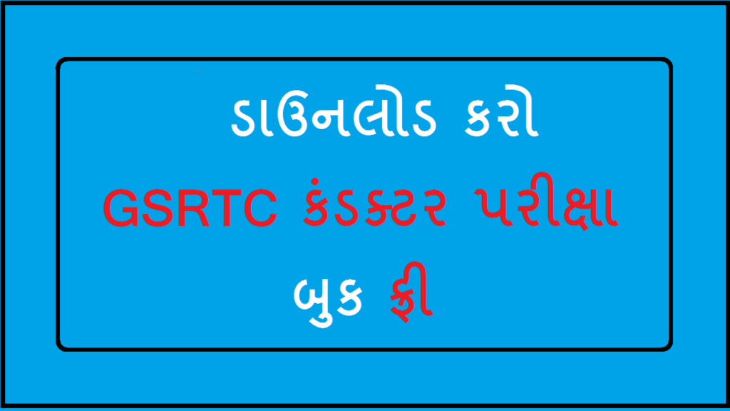 GSRTC Conductor Exam Study Book Materials And PDF