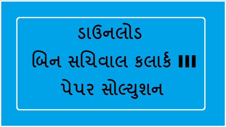 GSSSB Bin Sachivalay Clerk & Office Assistant Question Paper 2019