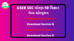 GSEB SSC 10th Science Paper Solution 7 March 2020