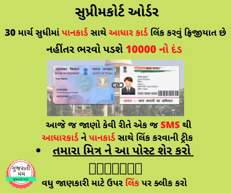 Aadhaar Card PAN Card Link