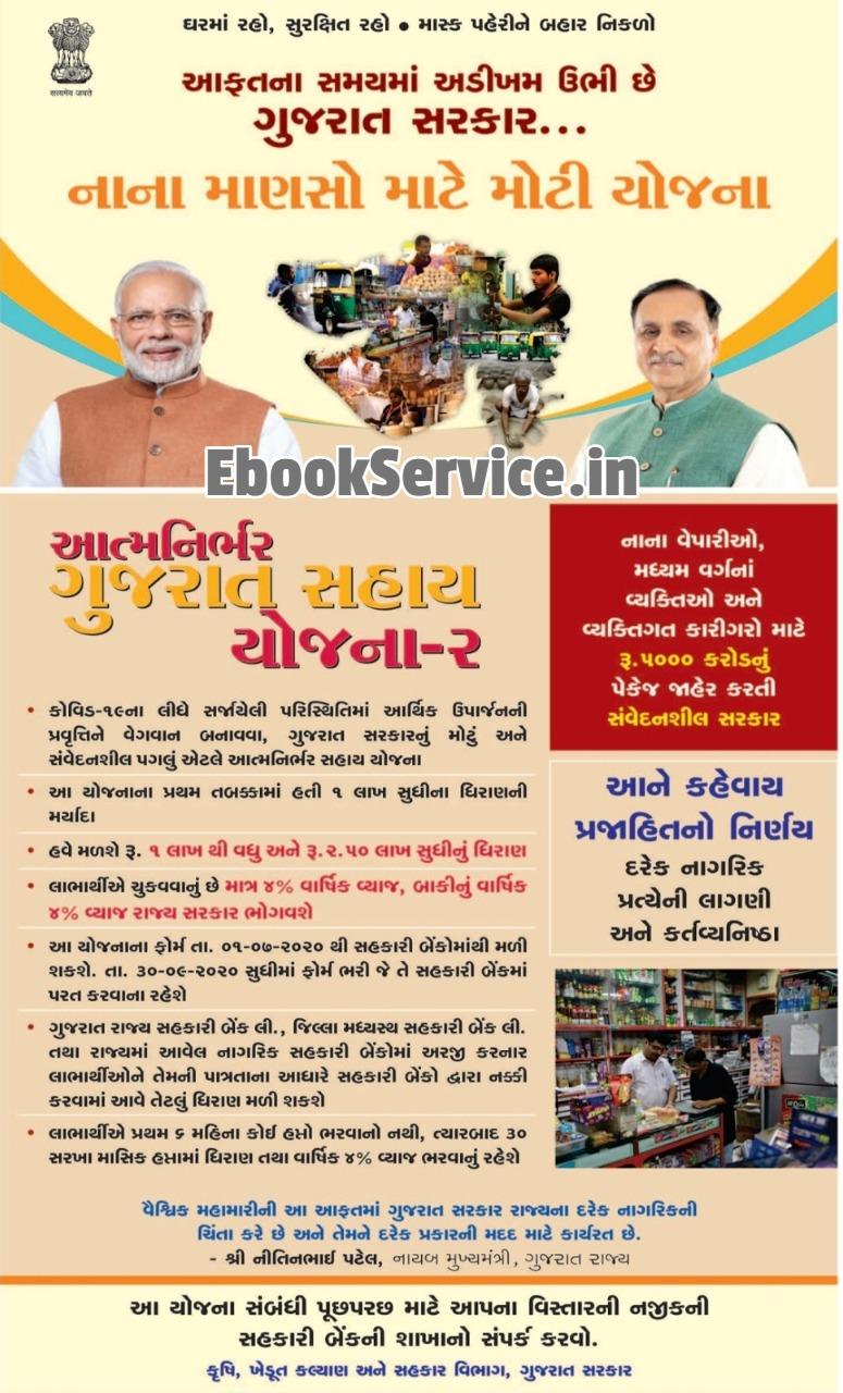 Atmnirbhay Yojana 2 - Gujarat Sarkar Loan Yojana