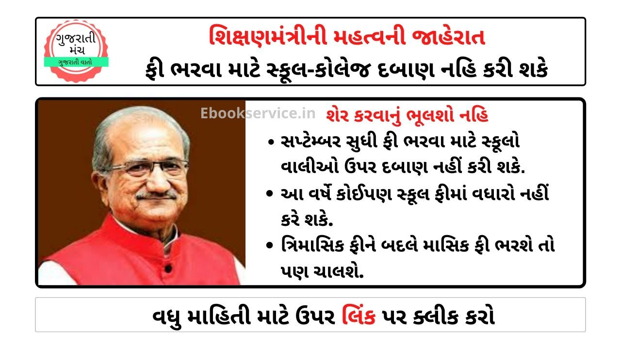 Education Minister Bhupendrasinh Chudasama Announcement