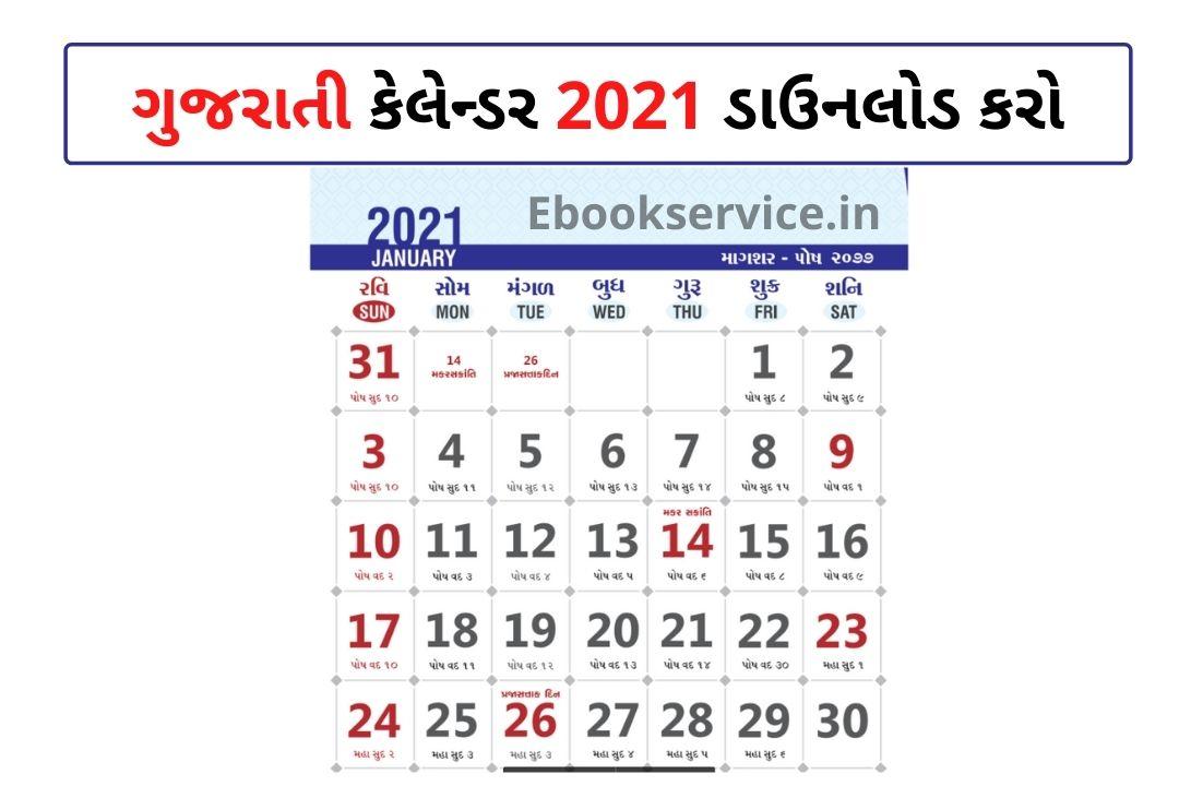 Download Gujarati Calendar 2021 PDF