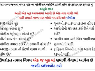 General Information About Police Station Rules
