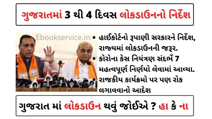 Gujarat HC suggests a need for lockdown in the state
