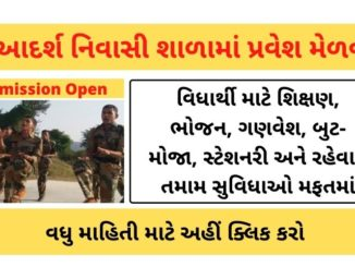 Adarsh Nivasi School Admissions 2021