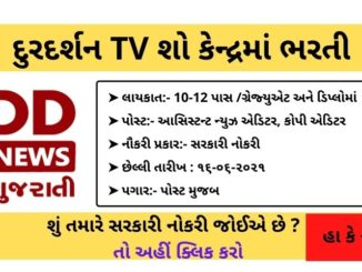 DD News Jobs 2021 | DD News Gujarati Recruitment 2021