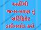 Download Birth-Death Certificate @ eolakh.gujarat.gov.in