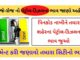 How to Check Petrol Diesel Price By Area Pin Code