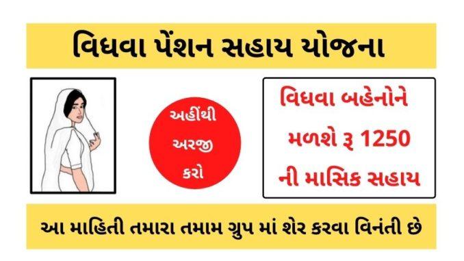 Vidhva Sahay Yojana | Ganga Swarup Pension Scheme