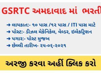 GSRTC Ahmedabad Apprentices Recruitment 2021