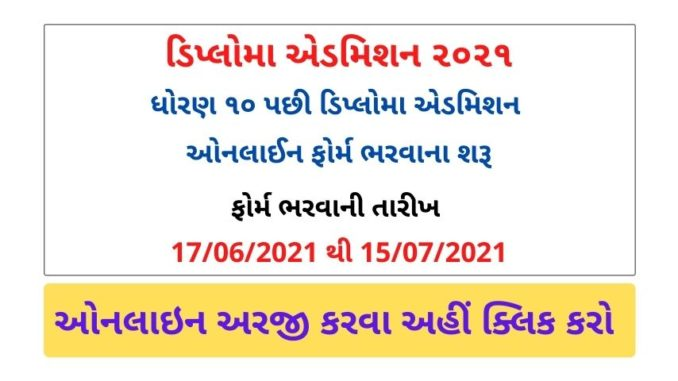 Gujarat Diploma Admission 2021 Online Process @gujdiploma.nic.in
