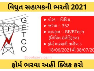 Gujarat GETCO Recruitment 2021