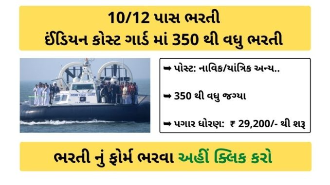 Indian Coast Guard Navik and Yantrik Recruitment 2021 @joinindiancoastguard.cdac.in