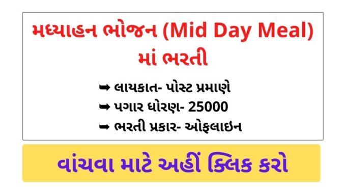 Mid Day Meal (MDM) Gandhinagar Recruitment 2021