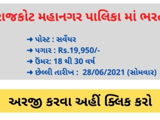 Rajkot Municipal Corporation Recruitment 2021