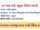 SUMUL Dairy Recruitment 2021 | Surat