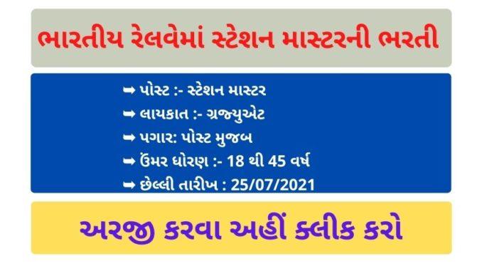 station superintendent (Station Master) Railway Recruitment @www.wcr.indianrailways.gov.in
