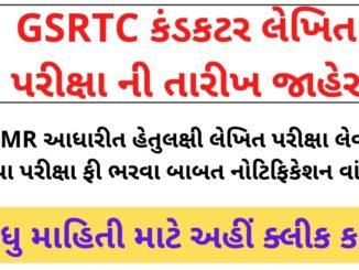 GSRTC Conductor Exam Date 2021