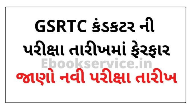 GSRTC Conductor Exam Date Change 2021