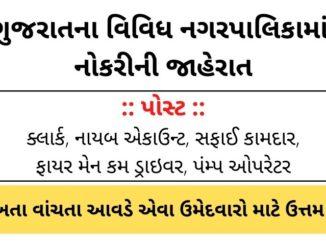 Jobs in Gujarat Various Nagarpalika Recruitment 2021