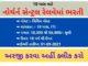Northern Railways Recruitment   Apply Online @rrcpryj.org for Varios1664 Posts