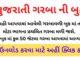 Download Gujarati Garba PDF
