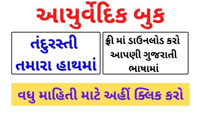 Download Natural Ayurveda Health Book In Gujarati | Gharelu Upchar