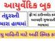 Download Natural Ayurveda Health Book In Gujarati   Gharelu Upchar