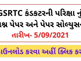 GSRTC Conductor Exam Question Paper Solution 2021