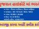 Gujarat High Court Ojas Recruitment for 21 System Assistant & System Officer Posts @hc-ojas.gujarat.gov.in