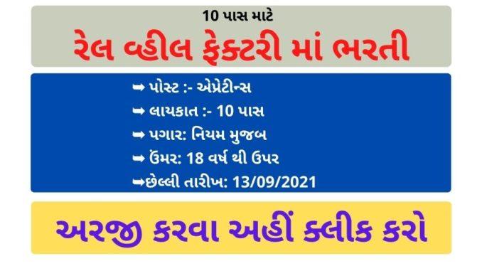 RWF Recruitment 2021 Notification @rwf.indianrailways.gov.in