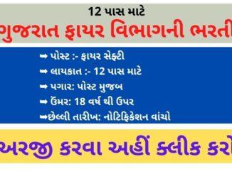 Various Nagar Palika Bharti