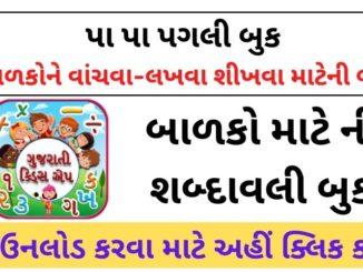 Gujarati Kids Learning Book | Pa Pa Pagli Book