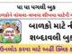 Gujarati Kids Learning Book   Pa Pa Pagli Book